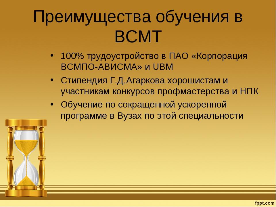 Преимущества обучения в ВСМТ 100% трудоустройство в ПАО «Корпорация ВСМПО-АВИ...