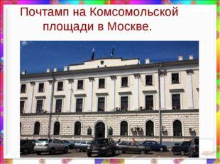 Почтамп на Комсомольской площади в Москве.