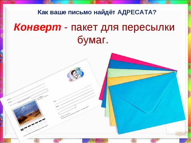 Конверт - пакет для пересылки бумаг. Как ваше письмо найдёт АДРЕСАТА?