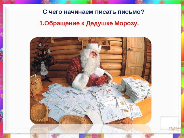 1.Обращение к Дедушке Морозу. С чего начинаем писать письмо?