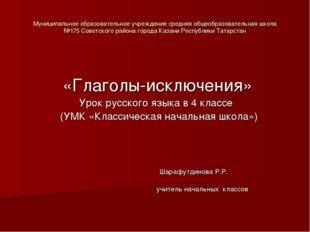 Муниципальное образовательное учреждение средняя общеобразовательная школа №1