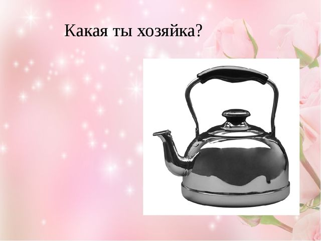 Какая ты хозяйка? Чайник
