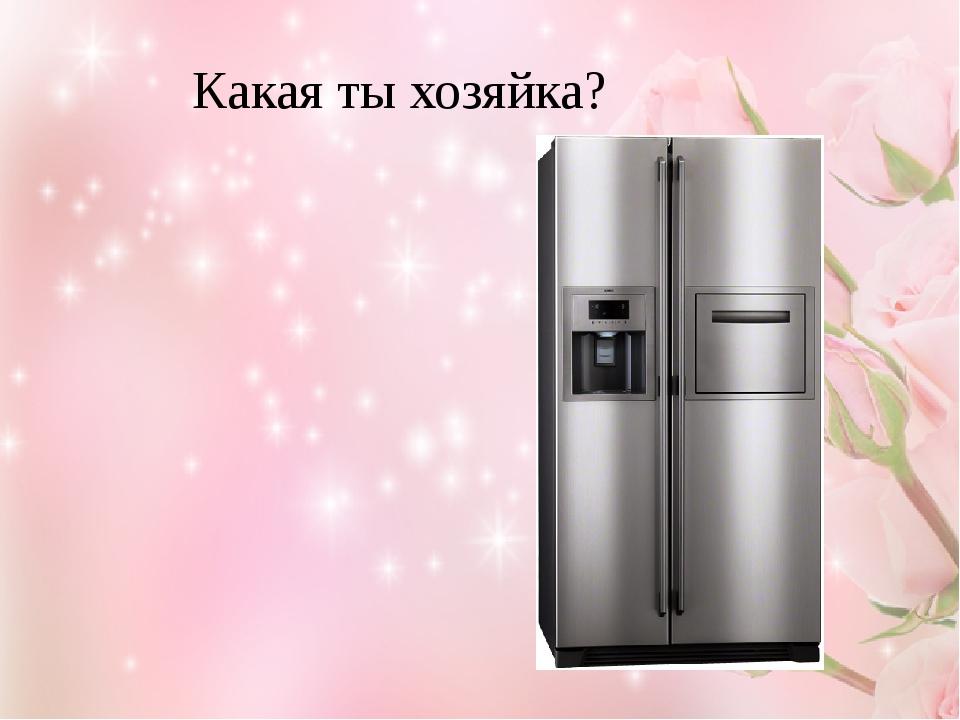 Какая ты хозяйка? Холодильник