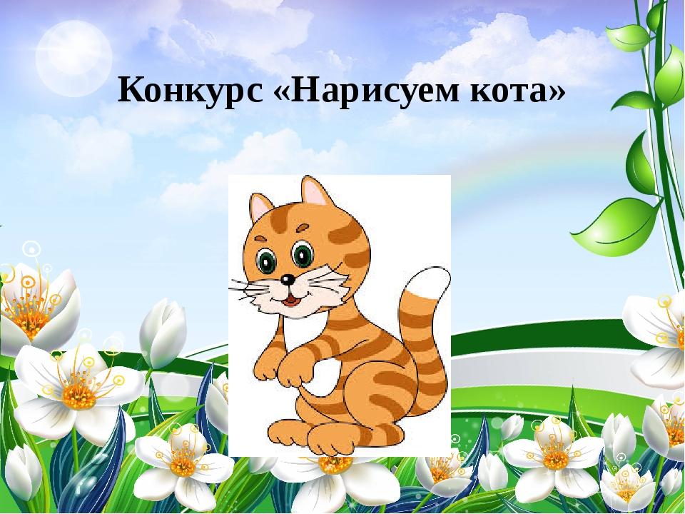 Конкурс «Нарисуем кота»