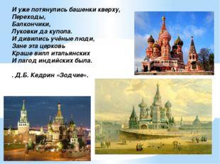 И уже потянулись башенки кверху, Переходы, Балкончики, Луковки да купола. И д