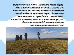В республике Коми на плато Мань-Пупу-Нер расположились столбы. Около 200 милл