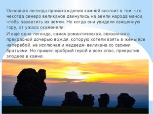 Основная легенда происхождения камней состоит в том, что некогда семеро вели