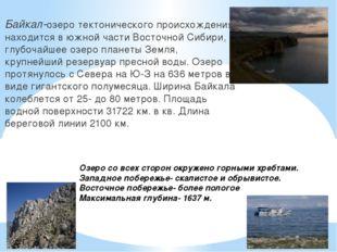 Озеро со всех сторон окружено горными хребтами. Западное побережье- скалистое