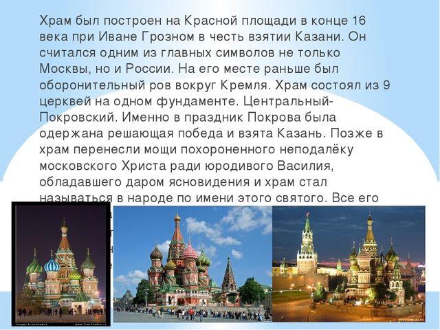 Храм был построен на Красной площади в конце 16 века при Иване Грозном в чес...