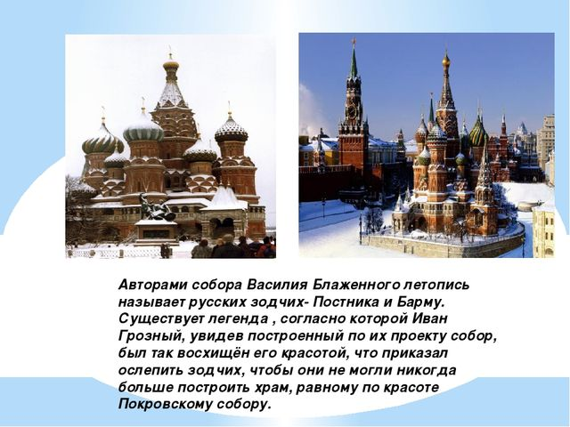 Авторами собора Василия Блаженного летопись называет русских зодчих- Постника...