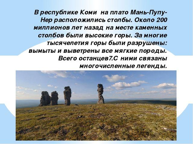 В республике Коми на плато Мань-Пупу-Нер расположились столбы. Около 200 милл...