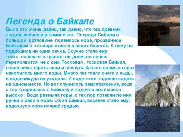 Легенда о Байкале Было это очень давно, так давно, что тех древних людей, сей...