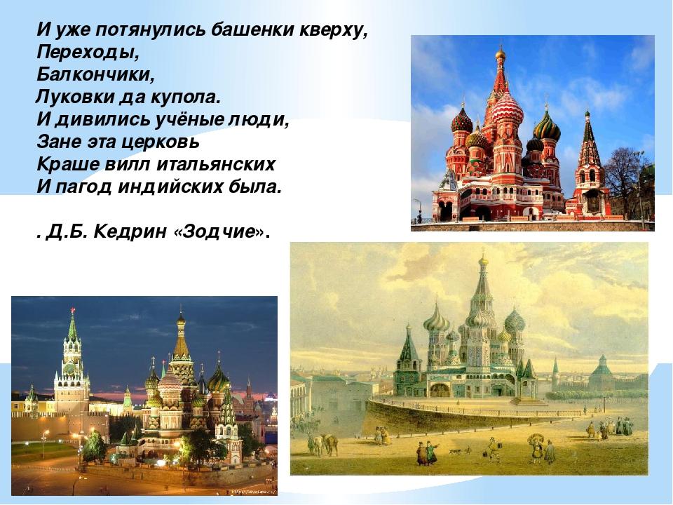 И уже потянулись башенки кверху, Переходы, Балкончики, Луковки да купола. И д...