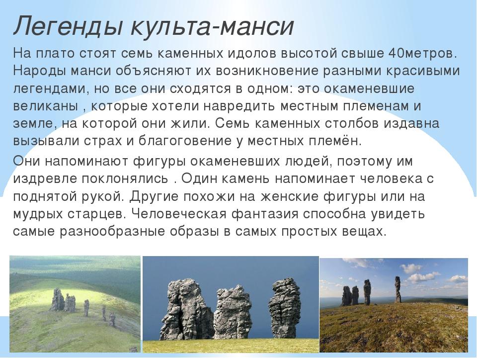 Легенды культа-манси На плато стоят семь каменных идолов высотой свыше 40мет...