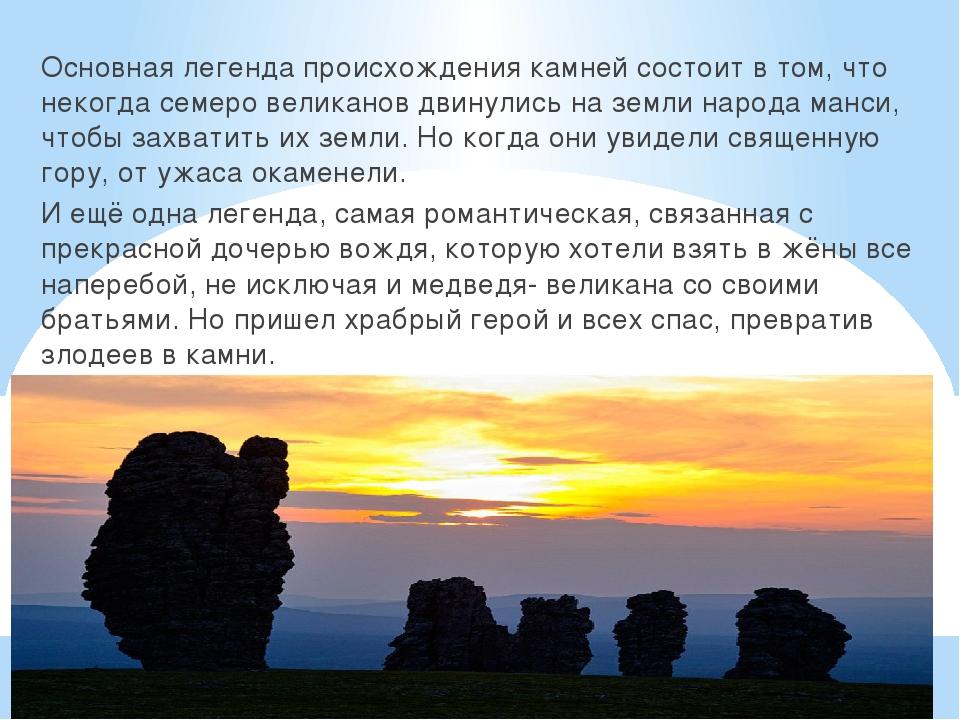 Основная легенда происхождения камней состоит в том, что некогда семеро вели...
