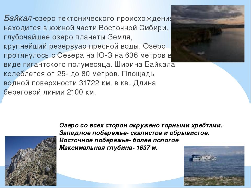 Озеро со всех сторон окружено горными хребтами. Западное побережье- скалистое...