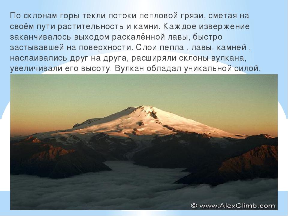 По склонам горы текли потоки пепловой грязи, сметая на своём пути растительн...