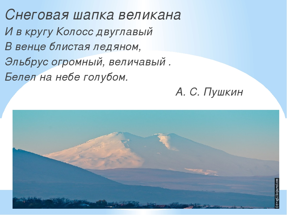 Снеговая шапка великана И в кругу Колосс двуглавый В венце блистая ледяном,...