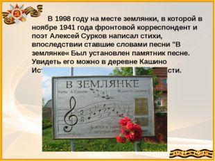 В 1998 году на месте землянки, в которой в ноябре 1941 года фронтовой коррес