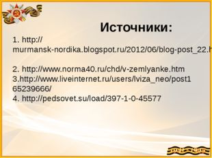 Источники: 1. http://murmansk-nordika.blogspot.ru/2012/06/blog-post_22.html?