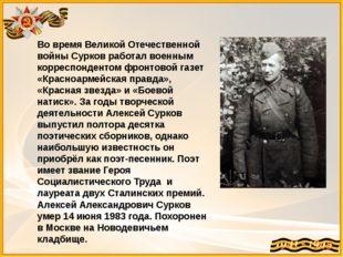 Во время Великой Отечественной войны Сурков работал военным корреспондентом ф