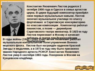 Константин Яковлевич Листов родился 2 октября 1900 года в Одессе в семье арти