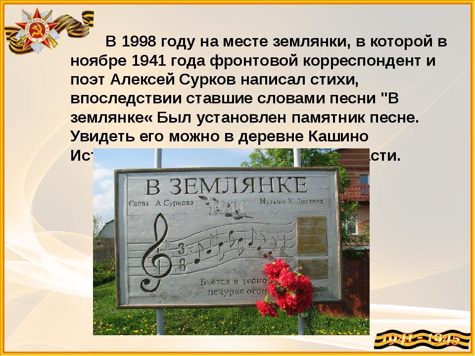 В 1998 году на месте землянки, в которой в ноябре 1941 года фронтовой коррес...