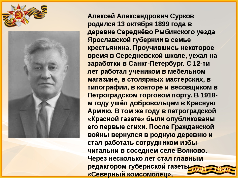 Алексей Александрович Сурков родился 13 октября 1899 года в деревне Середнёво...