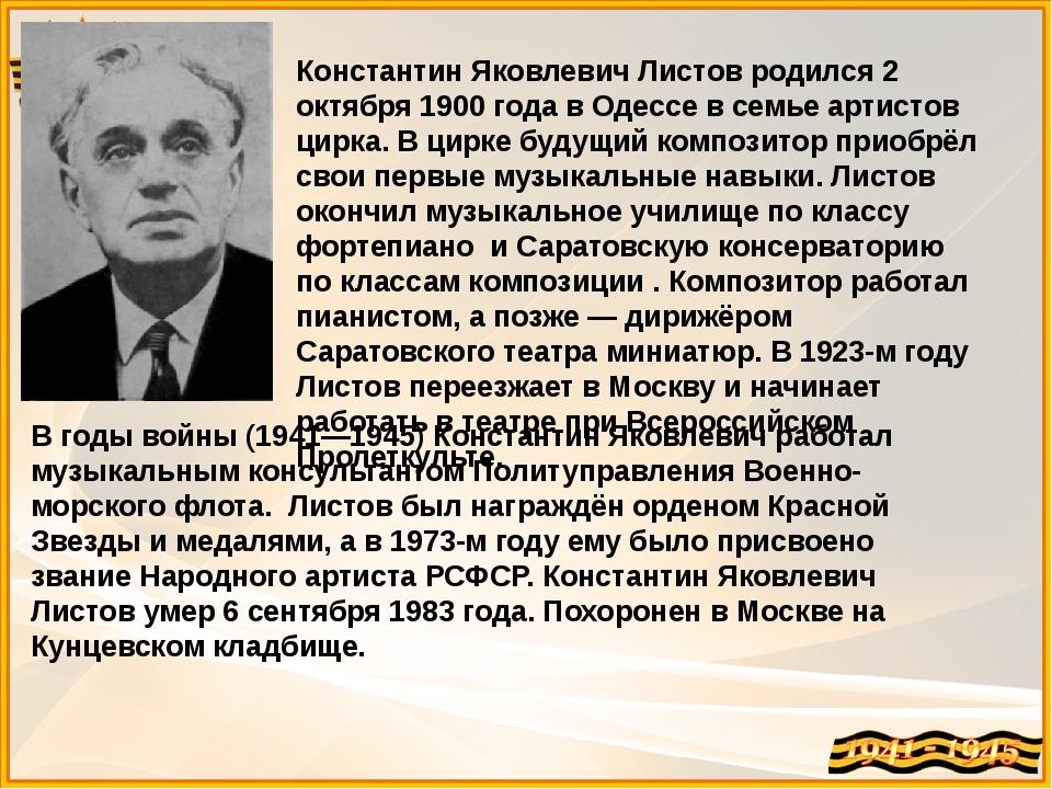 Константин Яковлевич Листов родился 2 октября 1900 года в Одессе в семье арти...