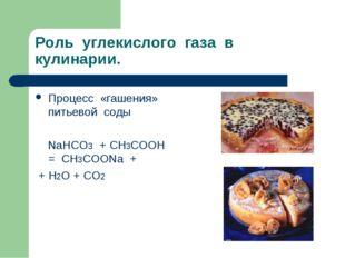 Роль углекислого газа в кулинарии. Процесс «гашения» питьевой соды NаНСО3 + С