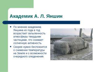 Академик А. Л. Яншин По мнению академика Яншина из года в год возрастает запы