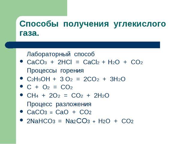 Способы получения углекислого газа. Лабораторный способ СаСО3 + 2НСl = СаСl2...