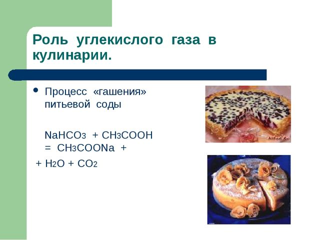 Роль углекислого газа в кулинарии. Процесс «гашения» питьевой соды NаНСО3 + С...