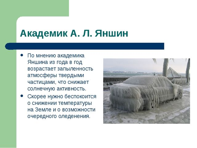 Академик А. Л. Яншин По мнению академика Яншина из года в год возрастает запы...