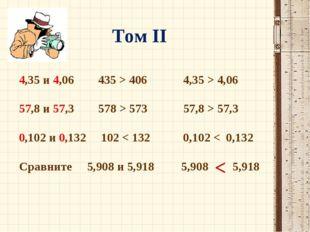 Том II 4,35 и 4,06 435 > 406 4,35 > 4,06 57,8 и 57,3 578 > 573 57,8 > 57,3 0,