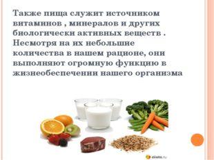 Также пища служит источником витаминов , минералов и других биологически акти
