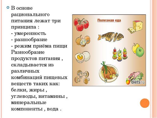 В основе рационального питания лежат три принципа : - умеренность - разнообра...
