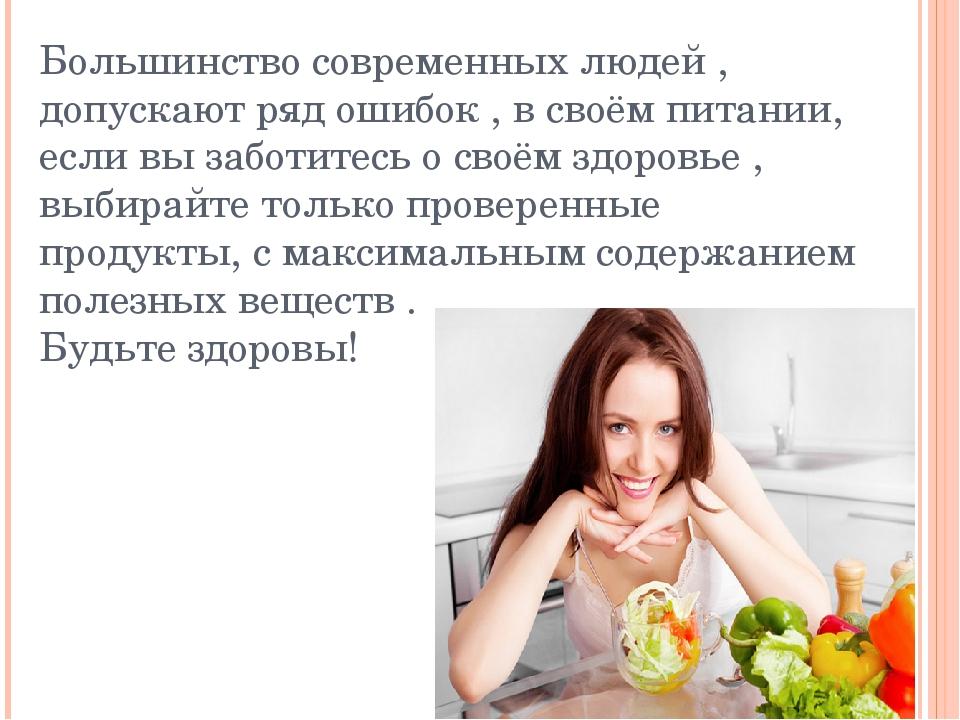 Большинство современных людей , допускают ряд ошибок , в своём питании, если...