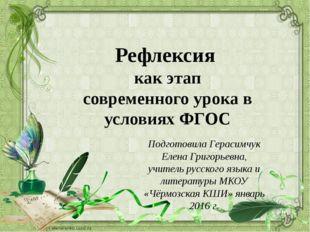 Подготовила Герасимчук Елена Григорьевна, учитель русского языка и литератур