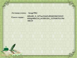 Лестница успеха - Image7862 600x401_0_1475ae234af3c8f2dd168d19432569f4@800x53