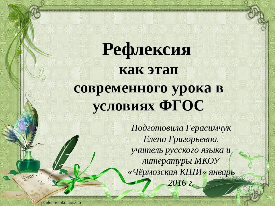 Подготовила Герасимчук Елена Григорьевна, учитель русского языка и литератур...