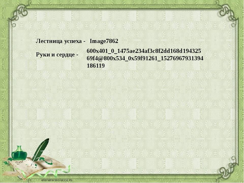 Лестница успеха - Image7862 600x401_0_1475ae234af3c8f2dd168d19432569f4@800x53...