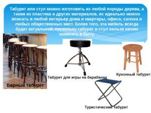 Табурет или стул можно изготовить из любой породы дерева, а также из пластика