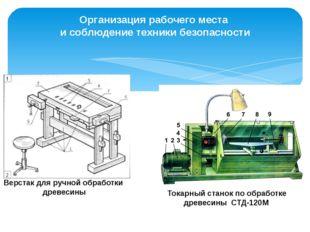 Организация рабочего места и соблюдение техники безопасности Верстак для ручн