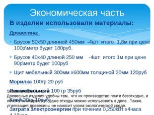 В изделии использовали материалы: Древесина: Брусок 50х50 длинной 450мм -4шт