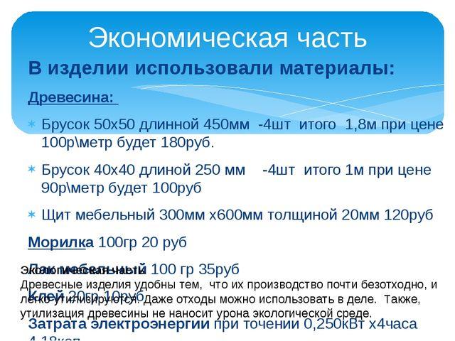 В изделии использовали материалы: Древесина: Брусок 50х50 длинной 450мм -4шт...