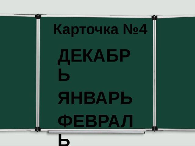 Карточка №4 ДЕКАБРЬ ЯНВАРЬ ФЕВРАЛЬ