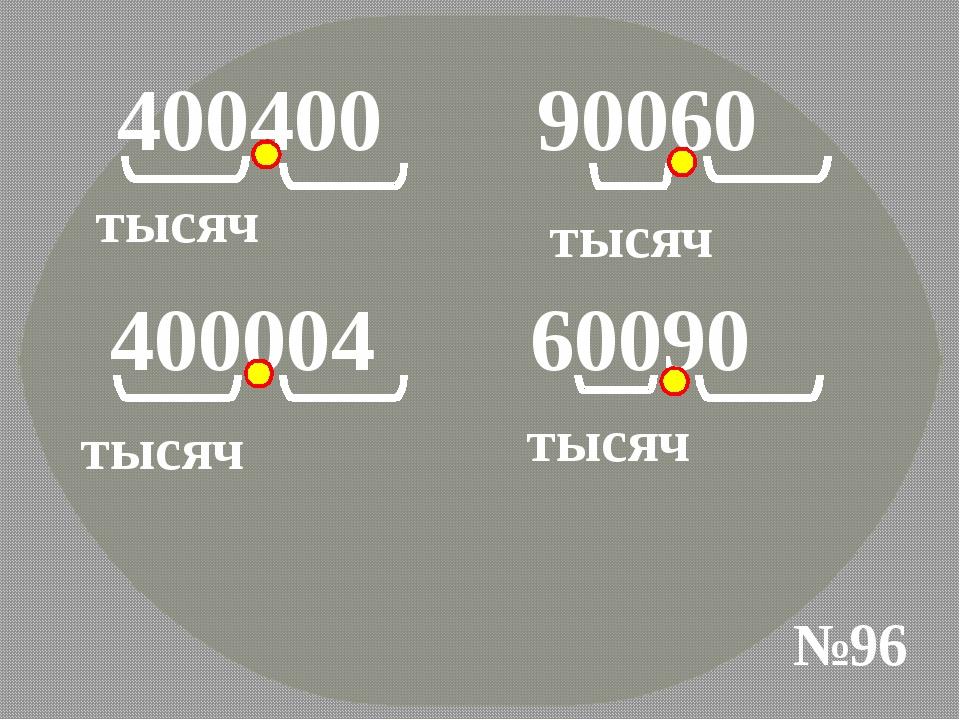 400400 90060 400004 60090 тысяч тысяч тысяч тысяч №96