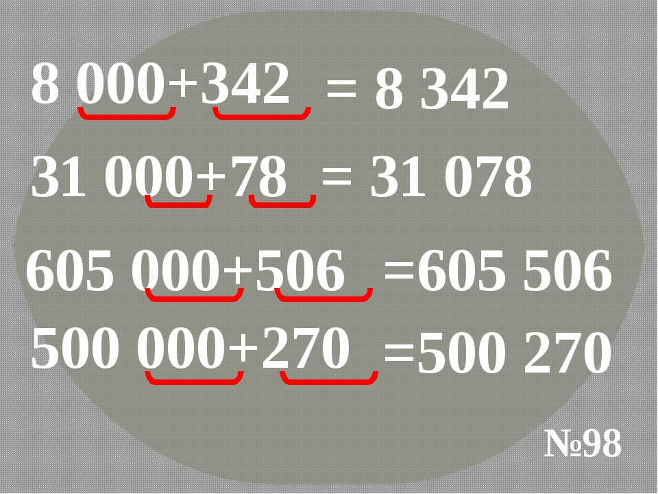 №98 8 000+342 = 8 342 31 000+78 = 31 078 605 000+506 =605 506 500 000+270 =50...