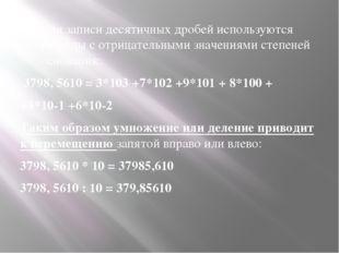 Для записи десятичных дробей используются разряды с отрицательными значениями